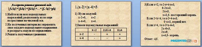 Слайды презентации: Уравнения, содержащие знак модуля