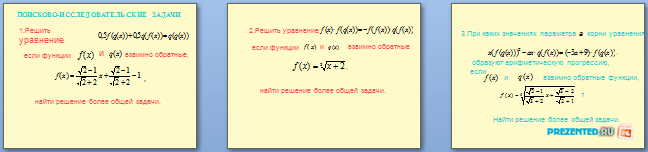 Слайды презентации: Функции и их свойства, функциональные уравнения