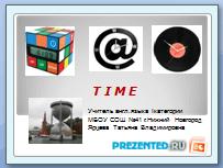 Время (Time)