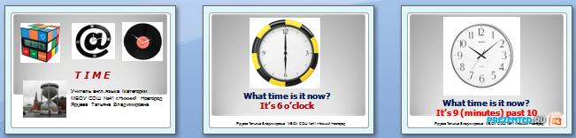Слайды презентации: Время (Time)
