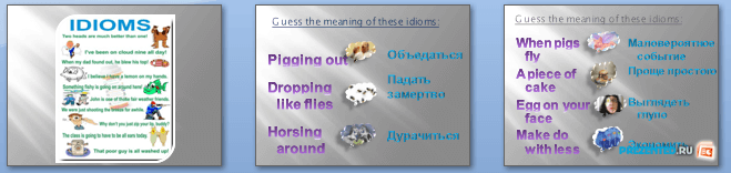 Слайды презентации: Идиомы (Idioms)