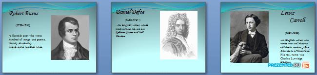 Слайды презентации: Знаменитые британские писатели (Famous British Writers)