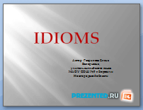 Идиомы (Idioms)