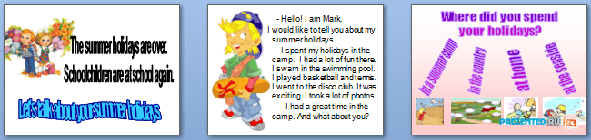 Слайды презентации: Как ты провел каникулы (How did you spend your holidays)
