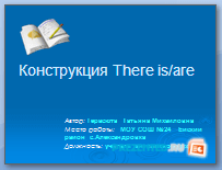 Конструкция There is - are