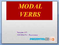 Модальные глаголы (Modal verbs)
