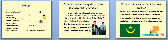 Слайды презентации: Молодежные субкультуры (Youth subcultures)