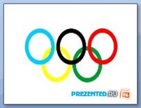Олимпийские игры (Olympic games)