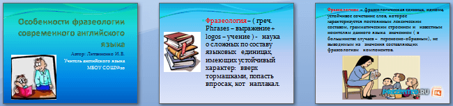 Слайды презентации: Особенности фразеологии современного английского языка