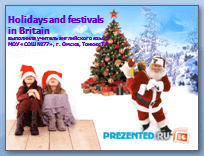 Праздники и фестивали в Британии (English holidays and festivals)