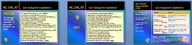 Слайды презентации: Предлоги (Prepositions)