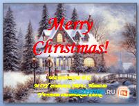 Рождество (Merry Christmas)