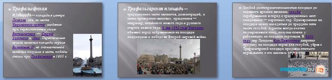 Слайды презентации: Трафальгарская площадь