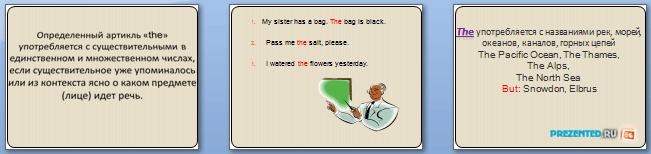 Слайды презентации: Употребление определенного артикля the