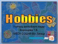 Хобби (Hobbies)
