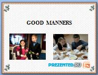 Хорошие манеры