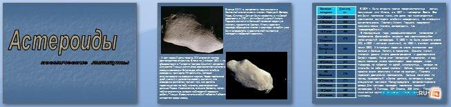 Слайды презентации: Астероиды