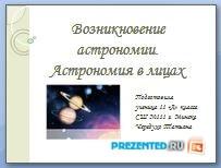 Возникновение астрономии