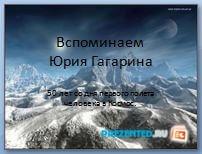 Вспоминаем Юрия Гагарина