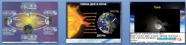 Слайды презентации: Движение небесных тел