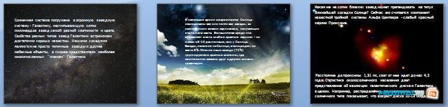 Слайды презентации: Звезды и млечный путь