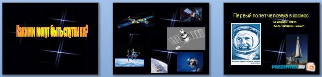 Слайды презентации: Искусственные спутники Земли