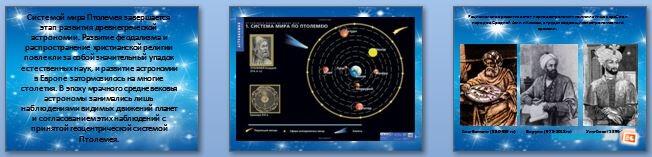 Слайды презентации: История астрономии