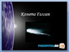 Комета Галлея. История открытия, траектория
