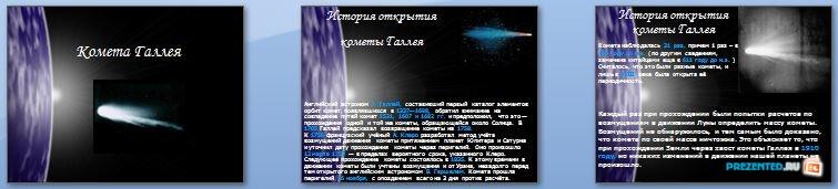 Слайды презентации: Комета Галлея. История открытия, траектория