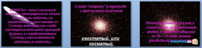 Слайды презентации: Кометы