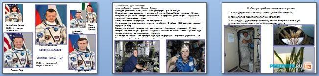 Слайды презентации: Космические дали. Жизнь космонавтов