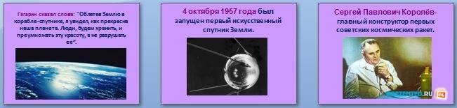 Слайды презентации: Космические просторы. Основные определения