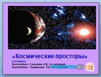 Космические просторы. Основные определения