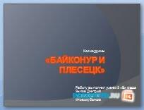 Космодромы Байконур и Плесецк