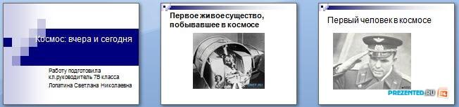 Слайды презентации: Космос. Вчера и сегодня