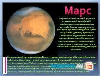 Марс. Планеты солнечной системы