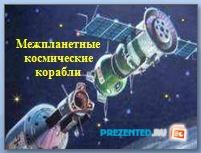 Межпланетные космические корабли