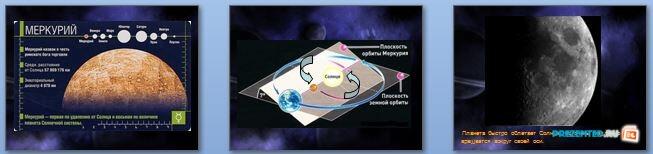 Слайды презентации: Меркурий