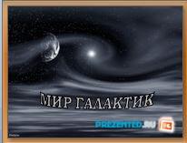 Мир Галактик. Типы и эволюция