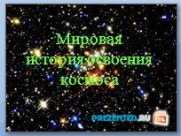 Мировая теория и история освоения космоса