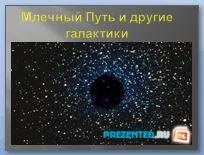 Млечный Путь и другие галактики