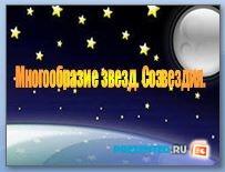 Многообразие звезд и созвездия