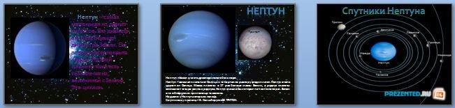 Слайды презентации: Нептун