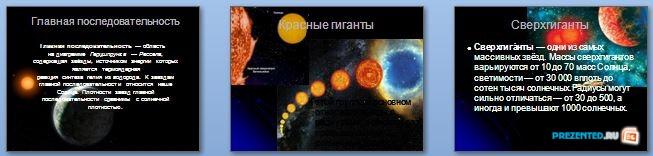 Слайды презентации: Основные характеристики звезд и их виды