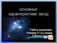 Основные характеристики звезд и их виды