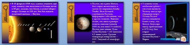 Слайды презентации: Открытие Плутона