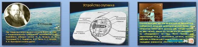 Слайды презентации: Первый искусственный спутник Земли