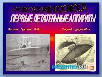 Первые летательные аппараты