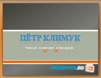 Пётр Климук. Первый космонавт в Беларуси