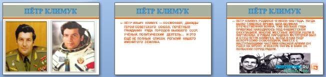 Слайды презентации: Пётр Климук. Первый космонавт в Беларуси